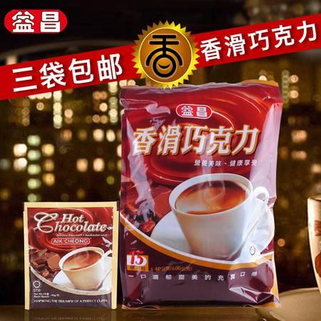 马来西亚益昌老街香滑可可粉烘焙热巧克力粉 两包包邮