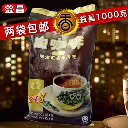 马来西亚进口速溶益昌老街三合一2+1白咖啡 1000g 两袋起包邮