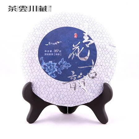 茶云川藏 青花古韵 普洱茶 熟茶 特级 茶叶礼盒装高档 357克茶饼