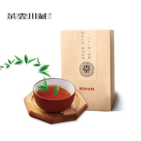 茶云川藏 普洱茶 琥珀滇红 红茶 茶叶 50g/盒