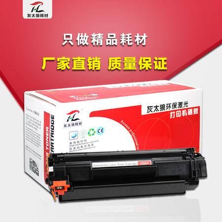 灰太狼 惠普HP436A一体式硒鼓打印机CB436A P1505 M1120 M1522N