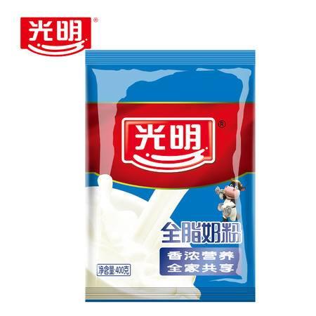 光明 全脂奶粉 400g/袋 香浓营养 全家共享 新装全国包邮