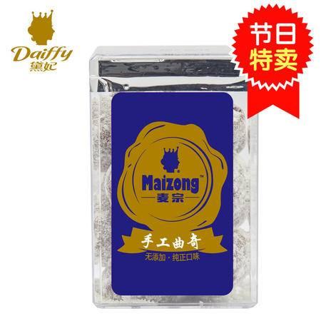 Daiffy 黛妃麦宗 可可香脆曲奇100g 饼干糕点休闲零食2016新品