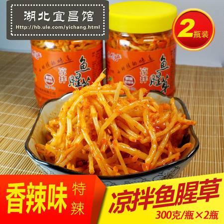 【三峡特产】当农凉拌鱼腥草 香辣味300克/瓶*2瓶