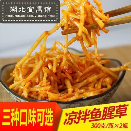 【三峡特产】当农凉拌鱼腥草下饭菜折耳根300克/瓶*2瓶