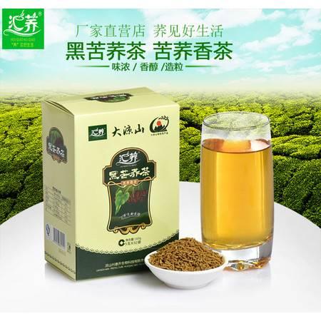 汇荞黑苦荞香茶160g,冬季心意暖,特惠价15元包邮