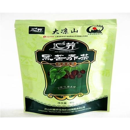 汇荞黑苦荞香茶80G,大凉山特产9.9包邮
