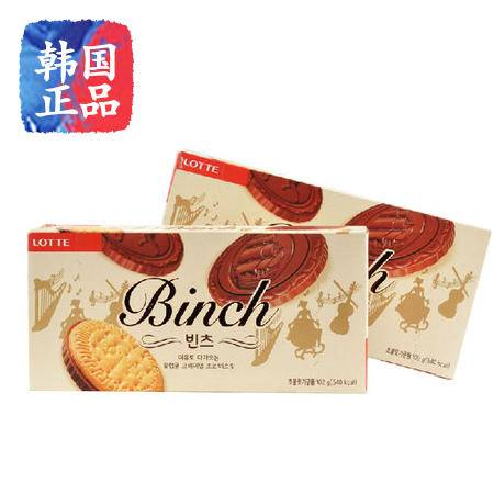 韩国进口零食品 乐天Binch宾驰巧克力夹心饼干102g