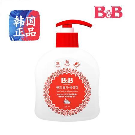 韩国进口正品 保宁B&B 儿童宝宝婴儿 洗手液 消毒杀菌抗菌 250ML