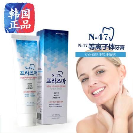 韩国进口正品N-47等离子体牙膏防口臭预防牙龈疾病审美效果150g