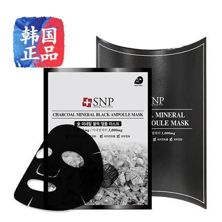 韩国正品SNP竹炭面膜10片 深层清洁美白保湿面膜 跑男同款