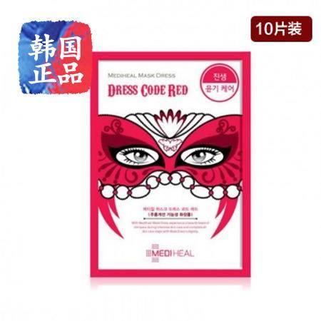 韩国正品[MEDIHEAL] 美迪惠尔深层滋润假面舞会面膜红色10张