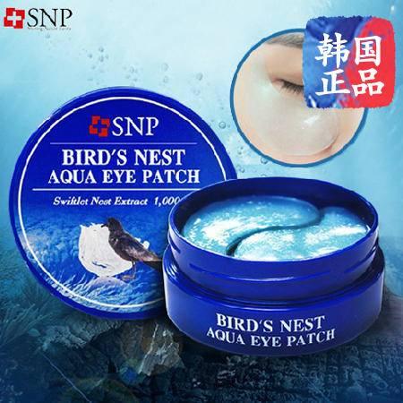 SNP燕窝海洋补水眼膜1.4g*60片