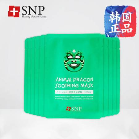 SNP绿龙面膜10片装 镇静舒缓滋润保湿动物面膜