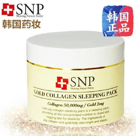 SNP黄金胶原蛋白睡眠面膜100g 免洗补水保湿 滋润美白