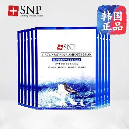 SNP燕窝面膜10片深层补水保湿美白海洋水库面膜