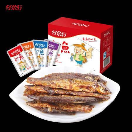 好余轩 湖北特产熟食小鱼小吃鱼零食零嘴盒装
