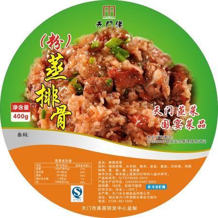 天门土特产粉蒸排骨保鲜即食400g