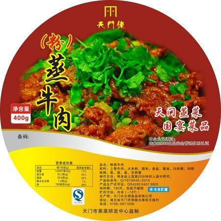 天门土特产粉蒸牛肉400g保鲜即食