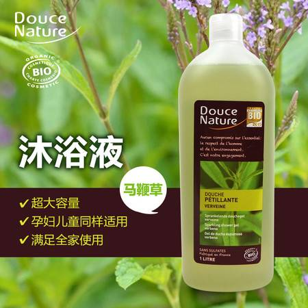 柔舒然Douce Nature 法国进口有机自然精华滋润保湿沐浴液(马鞭草)1L