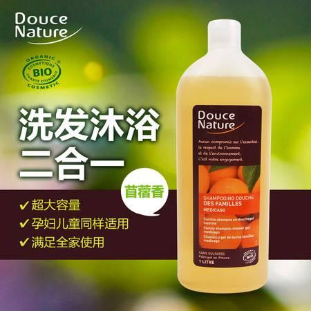 柔舒然Douce Nature 法国进口有机欢乐家庭柔和洗发沐浴二合一(苜蓿香)1L