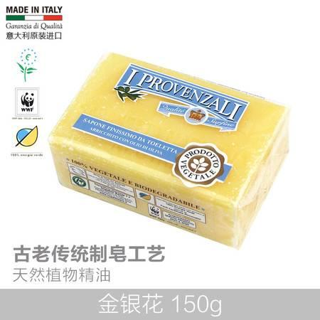 爱普罗雅丽I PROVENZALI 意大利原装进口 天然温和滑润马赛洁面沐浴皂150g