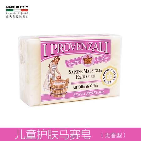 爱普罗雅丽I PROVENZALI 意大利原装进口 天然精细丝滑儿童护肤马赛皂(无香型) 150g