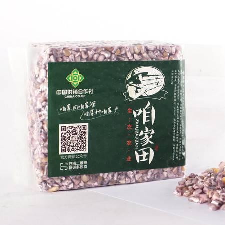 【咱家田】紫玉米  真空包装 500g