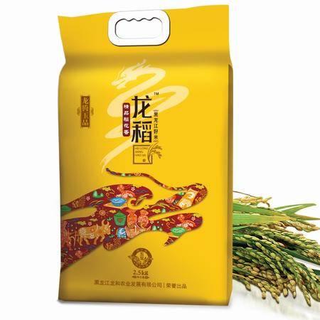 东北五常特产 龙稻 龙腾玉品2.5kg五常稻花香大米