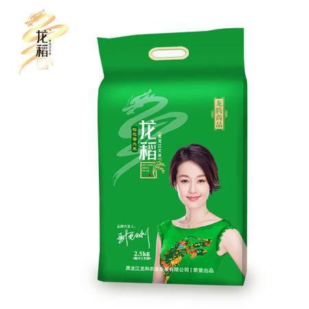 东北五常特产 龙稻 龙腾尚品2.5kg 五常稻花香大米 袋装
