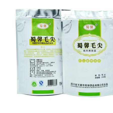 四川达州万源  蜀馨茶叶  2016年新茶  毛尖250克
