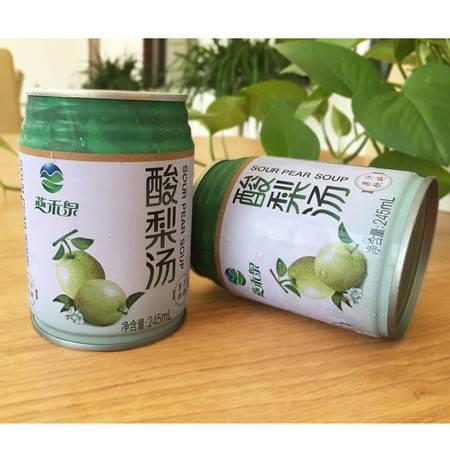 燕禾泉酸梨汤活动产品