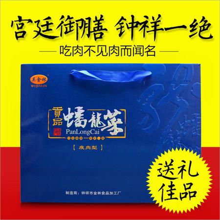 湖北特产 钟祥金林贡品蟠龙菜 瘦肉型 500g×4条 礼盒真空包装 盘龙菜卷切肉糕