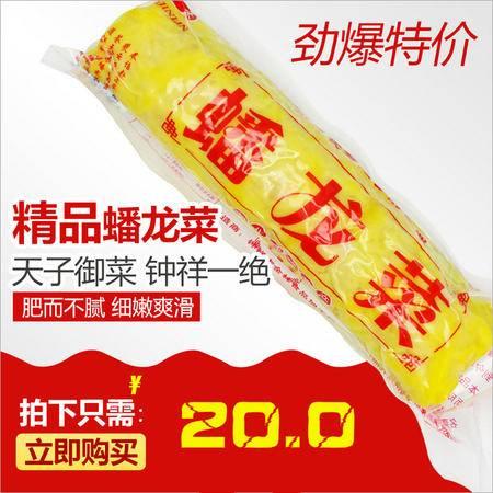湖北特产 钟祥金林蟠龙菜  500g/条 真空包装袋装 盘龙菜卷切肉糕