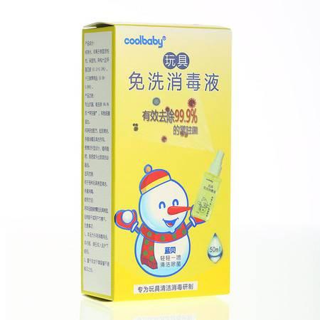 蓝贝coolbaby玩具免洗消毒液50ml