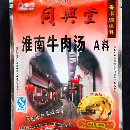 同兴堂 淮南牛肉汤料A料 160g/袋