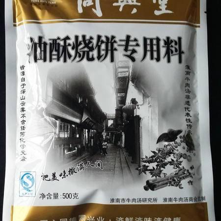 同兴堂 油酥烧饼料 500克/袋