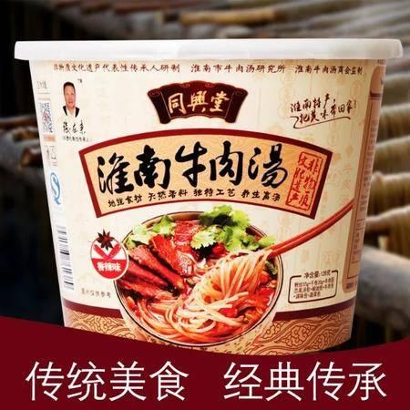 同兴堂 淮南牛肉汤 香辣味 126g桶