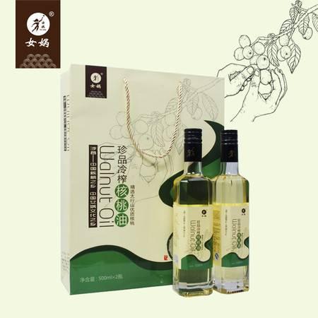 【女娲核桃油】坚果植物油营养健康食用油