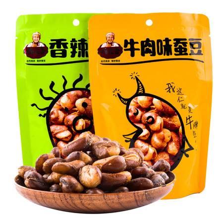 【邮乐河南】俺家香蚕豆 河南特产 休闲零食 香辣味 160g/袋*4 全国包邮