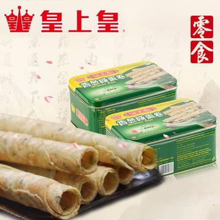 皇上皇广州特产小吃零食美味糕点饼干酥蛋卷380g*2香葱咸蛋卷铁盒装