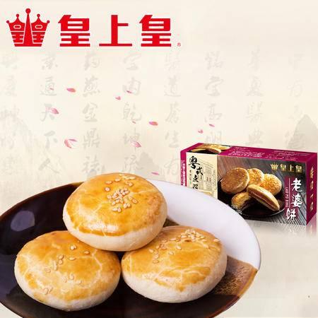 皇上皇 鸡仔饼150g盒装 休闲小吃广东特产广式饼干零食传统糕点
