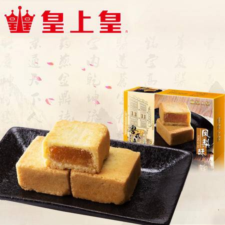 皇上皇 凤梨酥238g盒 广式酥饼 传统糕点 休闲食品  特产点心