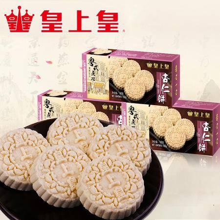 皇上皇 杏仁饼160g*3盒 广东特产广式饼干馅饼休闲小吃传统糕点