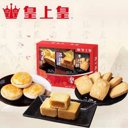 皇上皇粤味三宝礼盒480g 广东特产糕点点心礼盒 老婆饼荔枝酥送礼