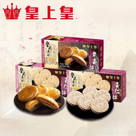 皇上皇 老婆饼杏仁饼470g组合 广东特产糕点点心礼盒 老婆饼荔枝酥送礼