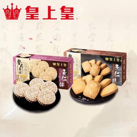 皇上皇 杏仁饼果仁酥310g组合 广式酥饼 传统休闲糕点 办公零食 特产点心