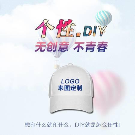 炫米 不限男女款帽子私人定制LOGO 免费设计