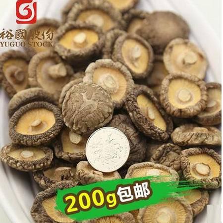 随州湖北农产品小香菇干货无根冬菇小蘑菇农家土特产200g