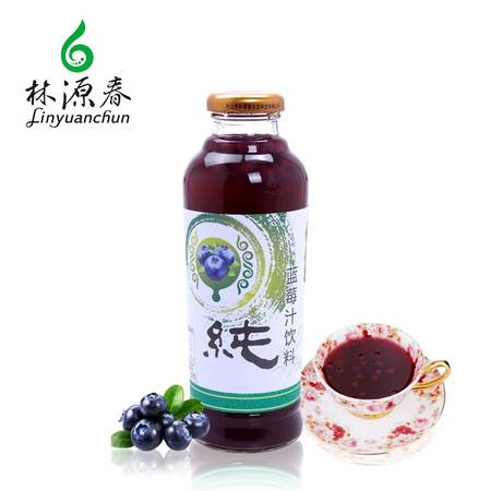 【长白山馆】林源春纯蓝莓汁饮料